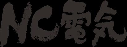 沖縄宮古島のサッカークラブ INDEPENDIENTE JAPAN MIYAKOJIMA のスポンサー企業 NC電気様のロゴ