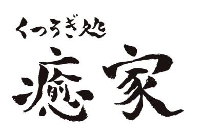 沖縄宮古島のサッカークラブ INDEPENDIENTE JAPAN MIYAKOJIMA のスポンサー企業 くつろぎ処 ゆうか様のロゴ