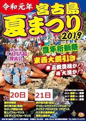宮古島夏まつり 2019 190811 0001